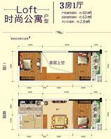 公寓户型 3房1厅56㎡
