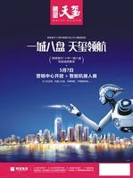 骋望天玺广告欣赏 2016.5.7营销中心开放