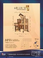 合景・天峻广场10#楼03/04户型3室2厅2卫88.00�O