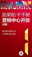 柳州荣和千千树广告欣赏|千千树广告图