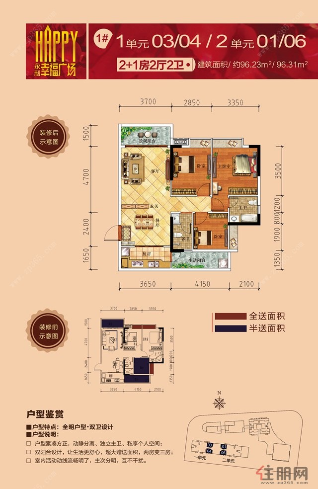 永利幸福广场一单元03 04 户型 2单元01 063室2厅2卫96.23―96.31�O