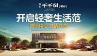 柳州荣和千千树广告欣赏|营销中心盛情开放