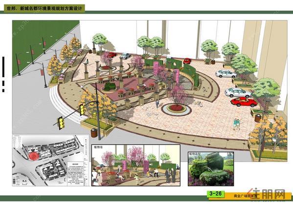 0026-北区商业广场效果图1