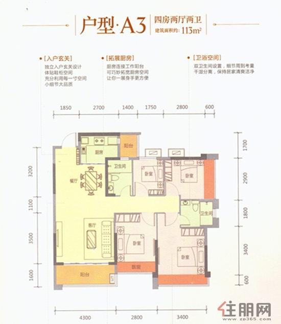 云星・钱隆世家5#A34室2厅2卫113.00―113�O