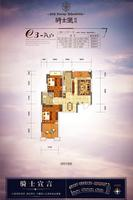 中房翡翠湾骑士堡组团C3-a户型2室2厅1卫83.00�O