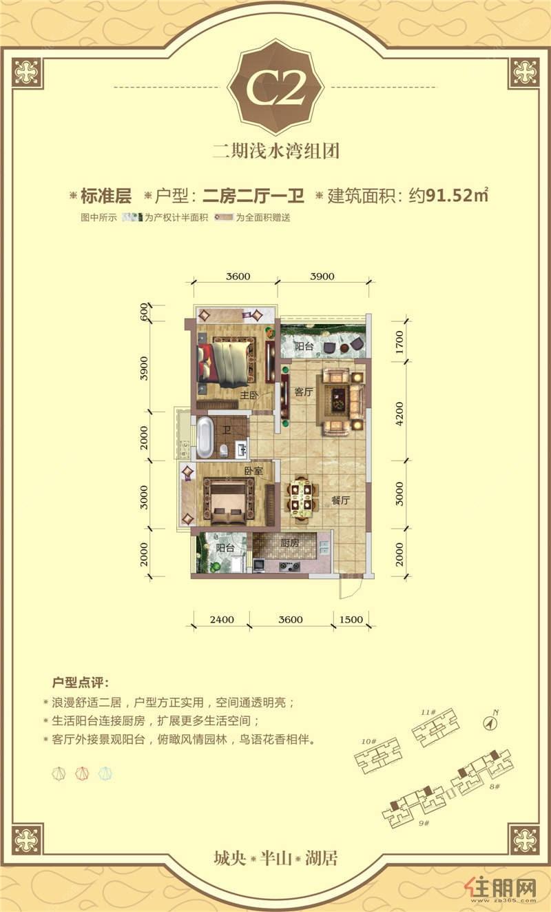 金源・天鹅湖二期浅水湾组团C2户型2室2厅1卫91.52―91.52�O