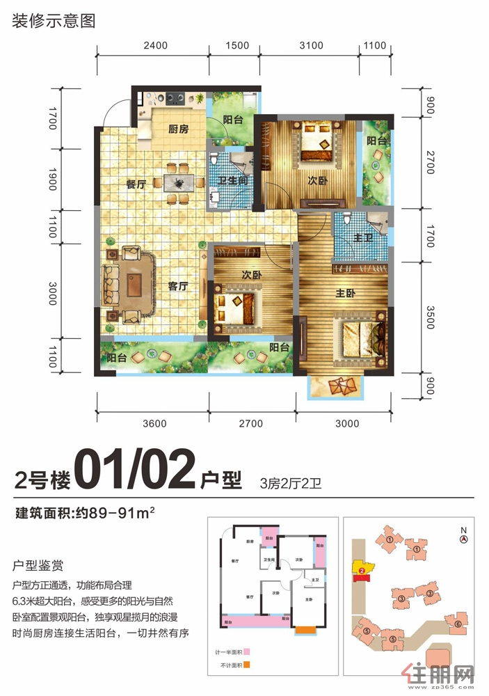 振宁星光广场2号楼01/02户型3室2厅2卫89.00―91�O