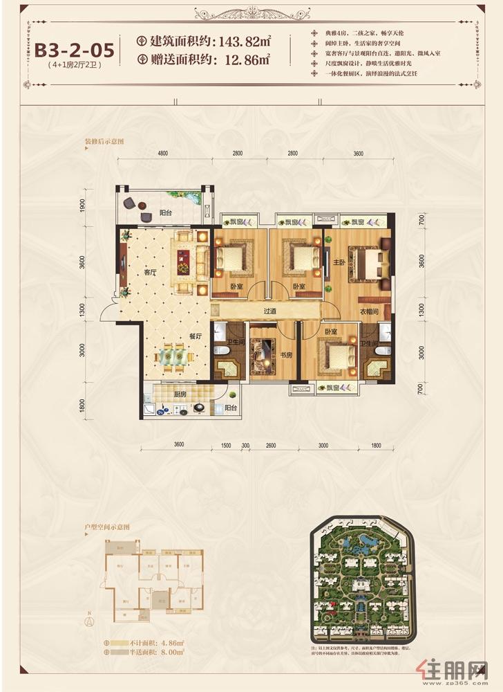 盛科城B3-2-05户型5室2厅2卫148.32�O