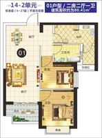 防城港・恒大御景湾14号楼01户型2室2厅1卫80.41�O