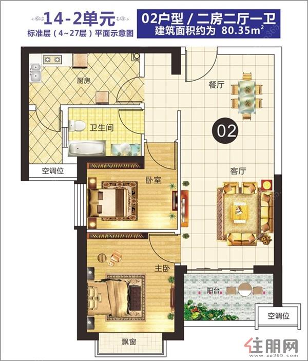 防城港・恒大御景湾14号楼02户型2室2厅1卫80.35―80.35�O