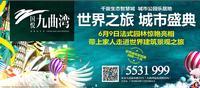 国悦・九曲湾广告欣赏|6月9日园林开放