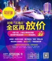 凤岭名园・弥珍道广告欣赏|10套公寓特价广告