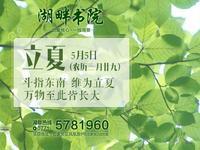 天晟・湖畔书院广告欣赏|立夏节气广告欣赏