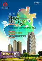 振宁星光广场广告欣赏|振宁摄影大赛海报2