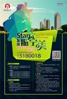 振宁星光广场广告欣赏|振宁摄影大赛海报1