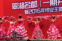 翠湖名都活动图片|精彩的舞蹈表演
