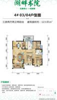 天晟・湖畔书院4#楼03/04户型3室2厅2卫123.85�O