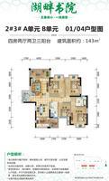 天晟・湖畔书院2#/3#楼A/B单元01/04户型4室2厅2卫143.00�O