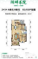 天晟・湖畔书院2#/3#楼A/B单元02/03户型2室2厅1卫82.00�O