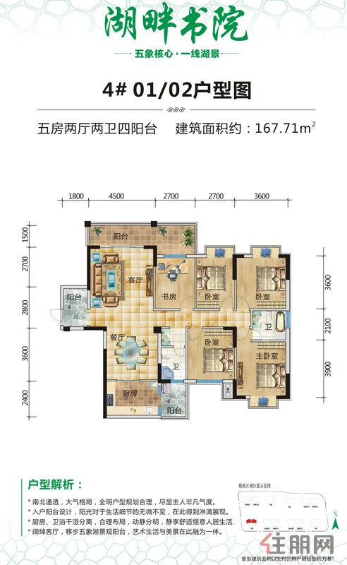 天晟・湖畔书院4#楼01/02户型5室2厅2卫167.71�O