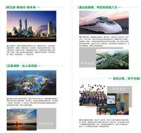 天晟・湖畔书院广告欣赏|湖畔书院楼书宣传页