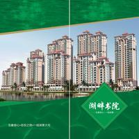 天晟・湖畔书院广告欣赏|湖畔书院楼书封面