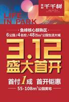 柳州荣和千千树广告欣赏|荣和千千树3月12日盛大首开广告图