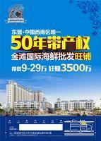 金滩国际海鲜批发城广告欣赏|金滩海报海报