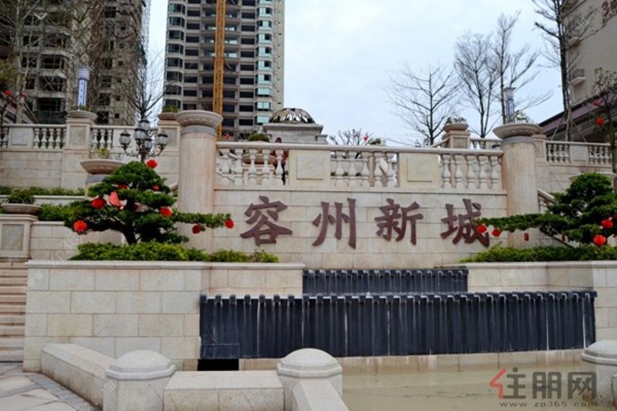 容州新城实景图