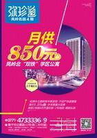 凤岭名园・弥珍道广告欣赏|月供850元起广告欣赏