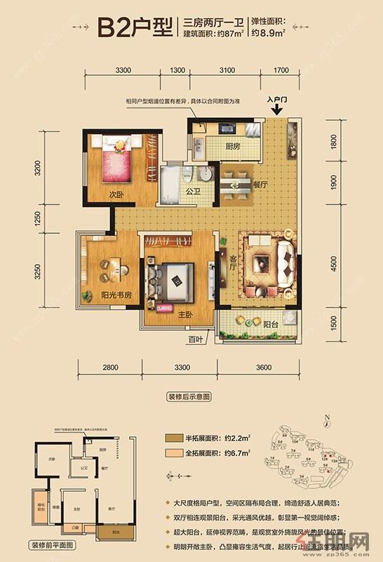 中海国际社区B2户型3室2厅1卫87.00�O