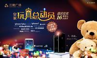柳州三胞国际广场广告欣赏|12