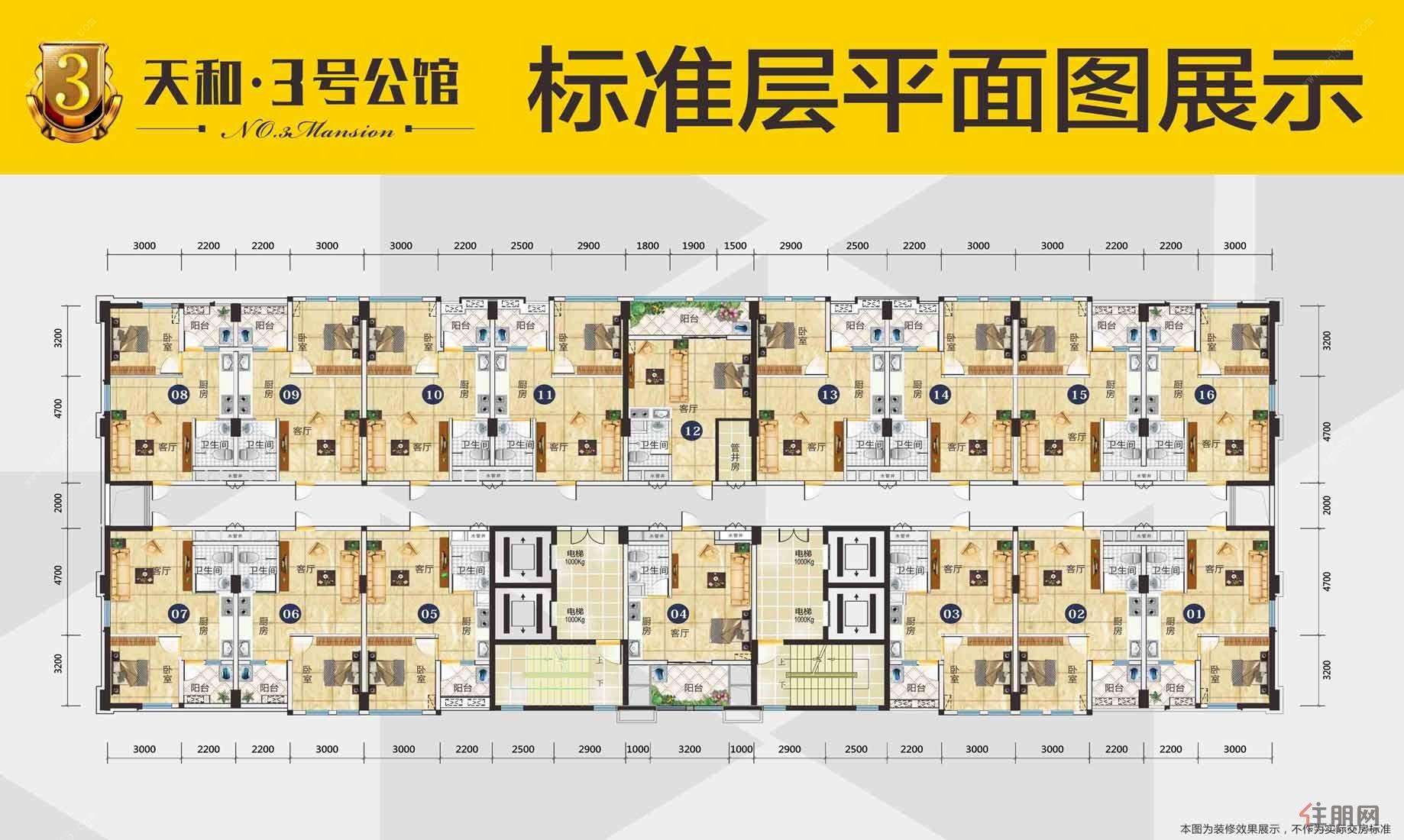 碧水天和天和・3号公馆标准层平面图1室1厅1卫50.00�O