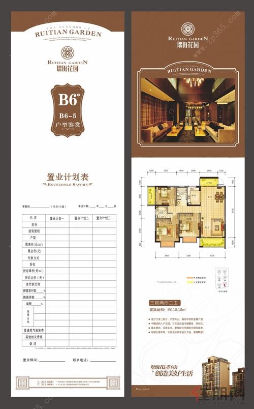 瑞田花园(二期)B6-5户型0室0厅0卫0.00�O