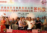 铜锣湾活动图片|铜锣湾携手连锁巨头南城百货战略签约仪式