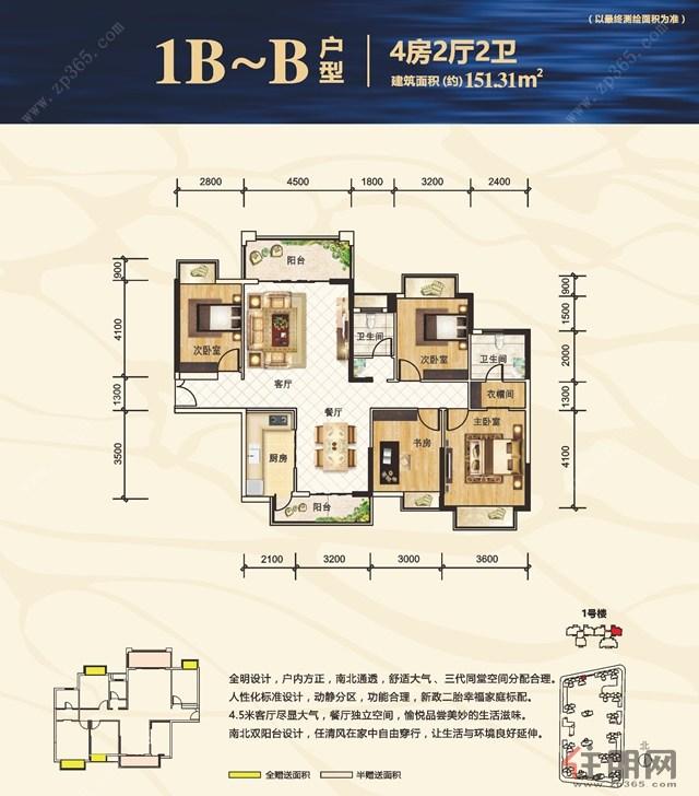 万昌・东方巴黎水岸1# 1B~B户型 151.31�O4室2厅2卫151.31�O