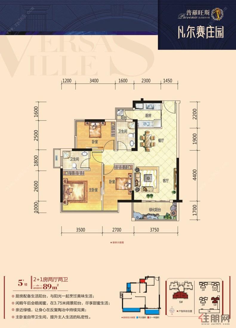 龙光普罗旺斯5#楼2+1房户型3室2厅2卫89.00�O