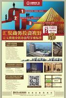 金源海鲜农品城广告欣赏|金源海报