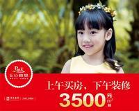 广安・公园里广告欣赏|1