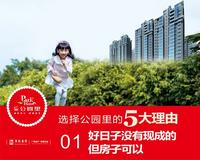 广安・公园里广告欣赏|2