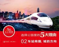 广安・公园里广告欣赏|3