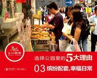 广安・公园里广告欣赏|4