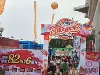 南宁恒大帝景活动图片|国庆嘉年华活动现场