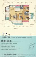 F2三加一房两厅两卫