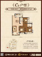 柳南万达广场户型图C63室2厅2卫101.00�O