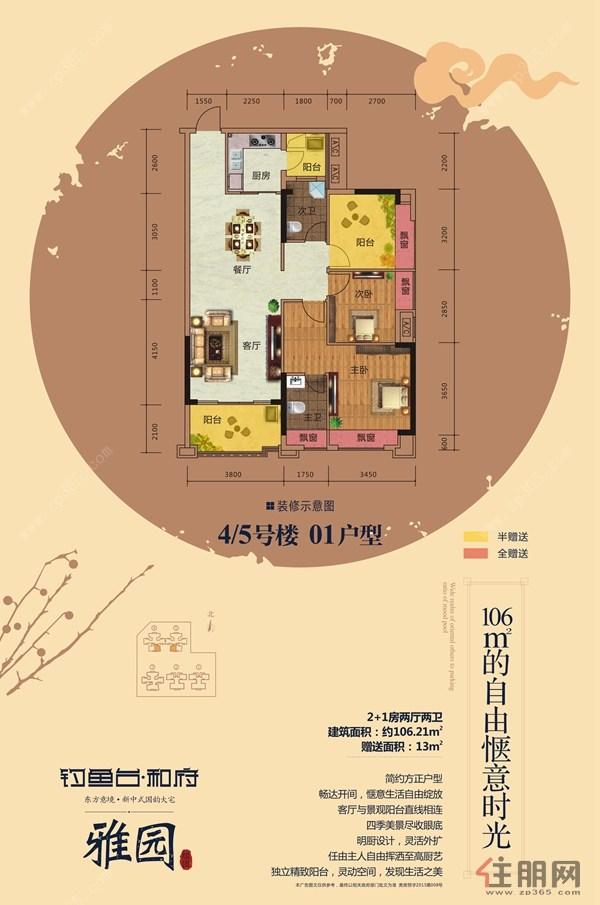 钓鱼台・和府4#5号楼01户型3室2厅2卫106.21�O