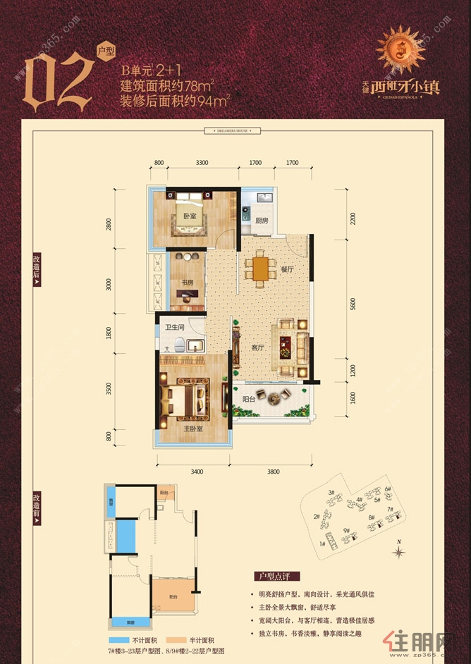 天健西班牙小镇B单元02户型3室2厅1卫78.00�O