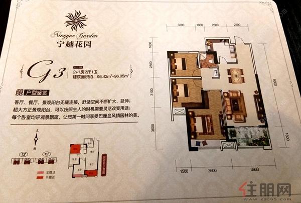 松江宁越花园2+1户型3室2厅1卫95.42―96.05�O