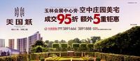 华商国际・美国城广告欣赏|玉林会展中心旁・空中庄园美宅,成交享95折