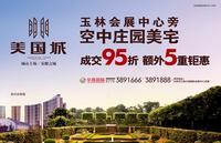 华商国际・美国城广告欣赏|玉林会展中心旁・空中庄园美宅